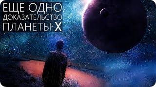 ОБЪЕКТ: НИКУ ЗАХВАЧЕН ПЛАНЕТОЙ: X [Транснептуновые объекты]