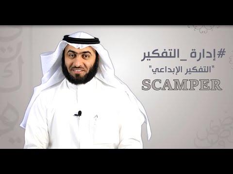 إدارة التفكير ( سكامبر ) محمد المضياني SCAMPER