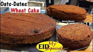 Oats–Dates–Wheat Cake എൻ്റെ പെരുന്നാൾ സ്പെഷ്യൽ  ഓട്സ്-ഗോതമ്പ്-ഈന്തപ്പഴം കേക്ക് Eid Special