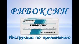 Рибоксин (таблетки): Инструкция по применению