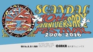 SCANDAL 10th ANNIVERSARY FESTIVAL『2006-2016』ティザー映像