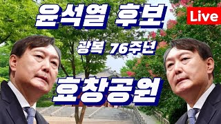 윤석열 76주년 광복절  효창공원