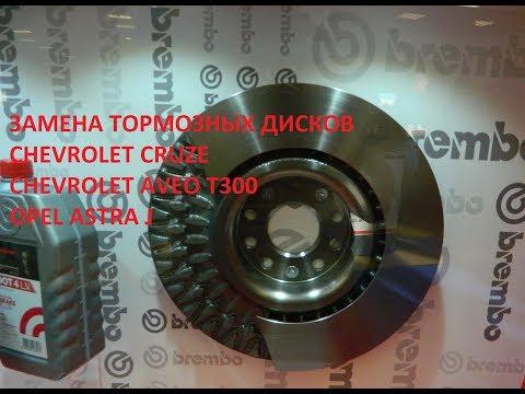 Замена передних тормозных дисков Chevrolet Cruze, Aveo t300, Opel Astra J brake disc replacement
