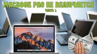 видео ремонт macbook