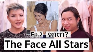 The Face Thailand Season 4 All Stars   Recap Ep.2   ซอนย่าชนะ จกตาไหม?   Bryan Tan