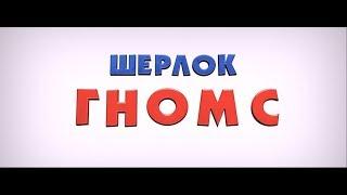 Шерлок Гномс - трейлер