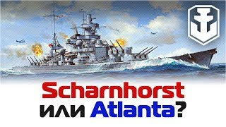 Sсharnhorst vs. Atlanta премиумные корабли VII уровня World of Warships