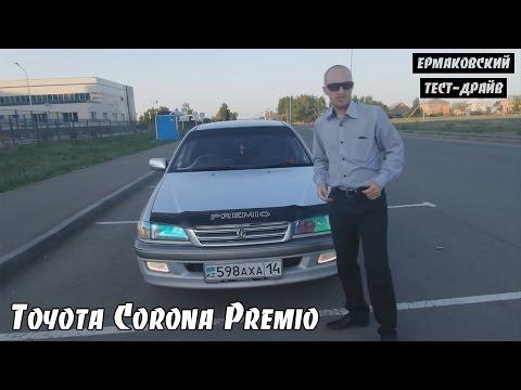 Toyota Корона премио обзор #8