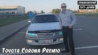 #TESTDRIVE Toyota Corona Premio [1996]