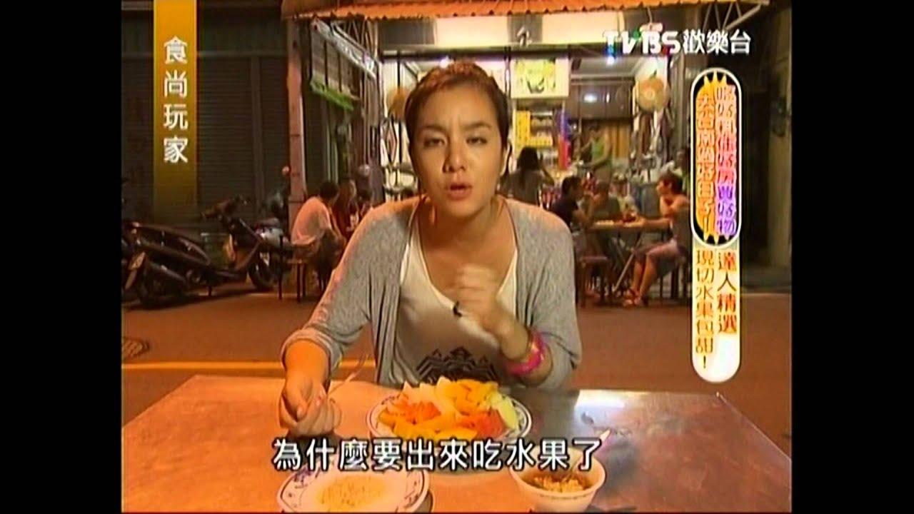 食尚玩家20120813 莎莎 - 去臺南過好日子 - YouTube