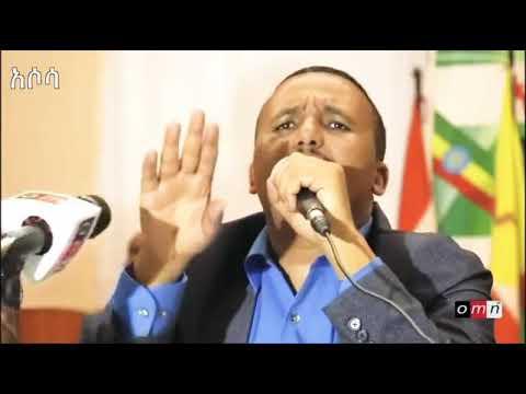 Haasawa Obbo Jawar Mohammed Magaala Asoosaa thumbnail
