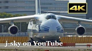 [4K] Volga-Dnepr Antonov An-124-100 and more at Narita Airport / アントノフ 成田国際空港