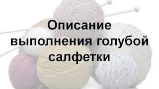 схемы вязания салфеток крючком , часть 1