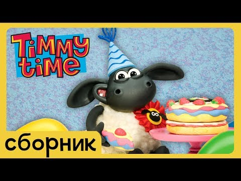 тимми тайм | сборник 19 [Timmy Time Compilation]