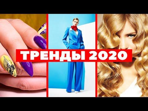 САМЫЕ МОДНЫЕ ТРЕНДЫ 2020! Все тренды 2020 2021 ОДЕЖДА, СИЛУЭТ, ТЕКСТУРА, ФОРМА, МАКИЯЖ, ВОЛОСЫ APG