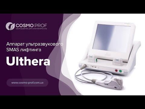 Аппарат ультразвукового SMAS лифтинга Ulthera