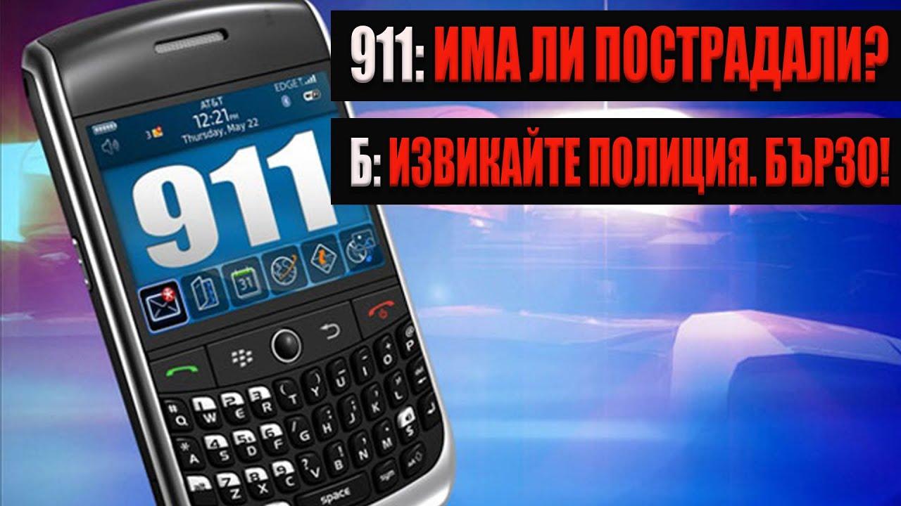 Безследно изчезнали: СМРАЗЯВАЩО КРЪВТА ОБАЖДАНЕ НА 911