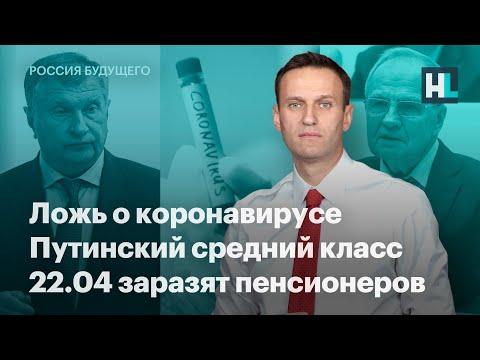 Ложь о коронавирусе, путинский средний класс, 22 апреля заразят пенсионеров