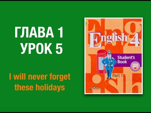 Английский язык 4 класс Кузовлев Глава 1 урок 5 #английскийязык4класс #english4 #кузовлев