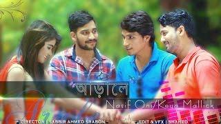 New Bangla Song 2016 Arale| Singer | Nasif Oni / Keya Mallick By Srabon Sabbir