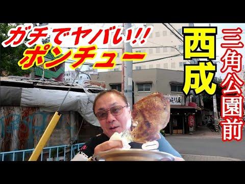 【西成】ガチでヤバいポンチュー!【ホームレスで賑わう三角公園前】新たなTHE西成激安酒場!