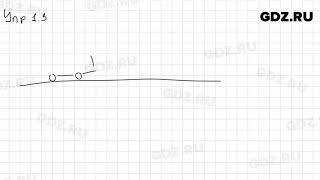 Упр 1.3 - Физика 9 класс Пёрышкин