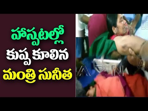 Minister Paritala sunitha lost conscious in hospital | Anantapur Ex ZP Chairman Chaman Passes Away