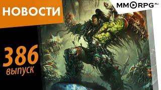 World of Warcraft: Бесплатно только для США. Новости.