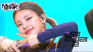 ITZY(있지) - DALLA DALLA(달라달라) (Music Bank First Half Special) | KBS WORLD TV 210625