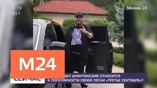 В соцсетях запустили флешмоб в честь песни Михаила Шуфутинского 3 сентября Москва 24