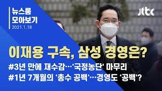 [뉴스룸 모아보기] '뇌물 86억' 이재용, 징역 2년 6개월 법정구속 / JTBC News