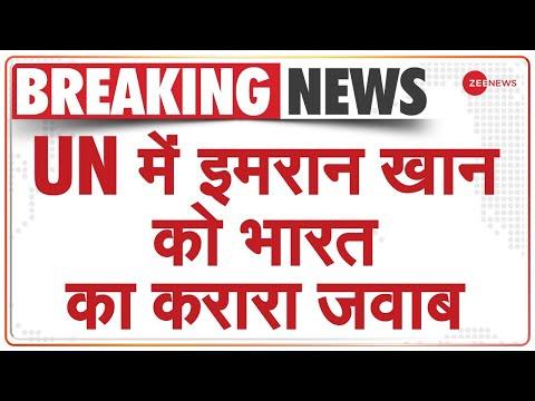 Breaking News: UN में Imran Khan के Kashmir राग पर भारत का करारा जवाब   Sneha Dubey   UN Speech