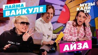 Музыкалити Лайма Вайкуле и Айза