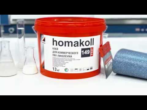 Презентация клея для ПВХ покрытий Homakoll 149 Prof