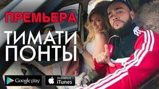 Download Тимати - Понты (Премьера клипа) Mp3 and Videos