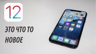 НОВЫЕ ФИШКИ iOS 12 о которых ты не знал!