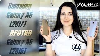 Samsung Galaxy A5 (2017) против Galaxy A5 (2016): А стоит ли менять?