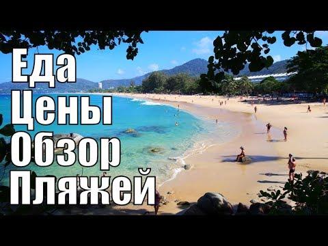 Пхукет 2020 Пляжи Пхукета и Цены на Отдых на Пхукете Тайланд Жизнь в Тайланде