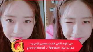 اخت Bora تشبه yoona snsd
