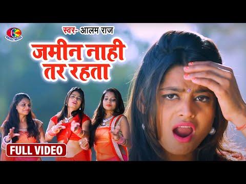 2018 का सबसे हिट गाना | आलम राज |  Jamin  Nahi Tar Rahata– ALAM RAJ | Hit Bhojpuri Video gana