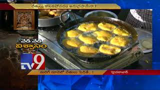 Secret of removing vadas from boiling oil with bare hands - TV9 Demonstration