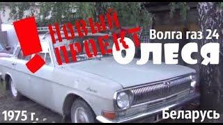 Новый проект! Волга газ 24 '' Олеся''  1975 г.в. #купитьволгу #волгагаз24