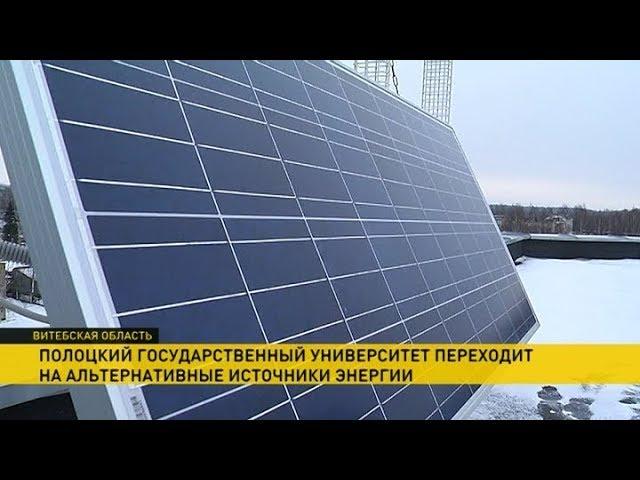 Полоцкий государственный университет переходит на альтернативные источники энергии