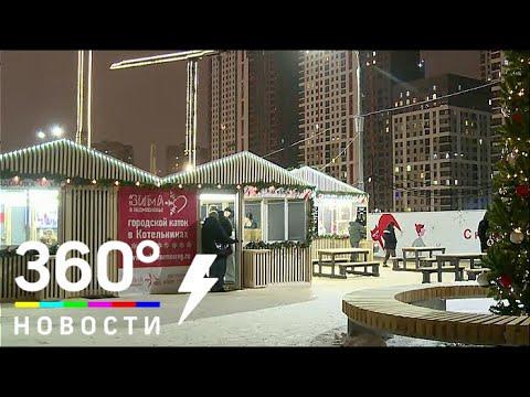 В рамках проекта «Зима в Подмосковье» в Котельниках открылась ледовая площадка