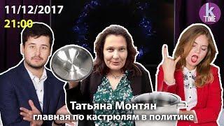 Татьяна Монтян в 'Хороший/Плохой Понедельник'. 18+. 11/12/2017