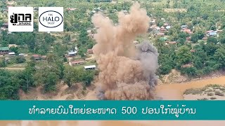 500 pound Bomb destroyed in Laos