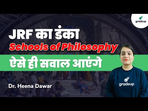 Education- MCQs from Burning Areas of Schools of Philosophy | UGC NET | Gradeup | Dr. Heena Dawar