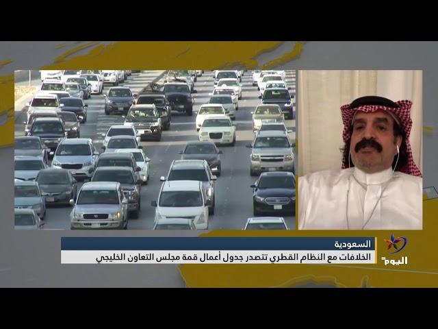 د. شاهر النهاري: ليس هناك أي مؤشرات للمصالحة في القمة الخليجية وخاصة مع الجانب القطري...