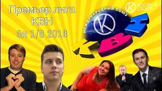 #Косяковобзор КВН Премьер лига третья 1/8 2018.mp3