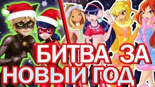Леди Баг и Супер Кот сражаются с Винкс за Новогоднее настроение Мультики для девочек про фей